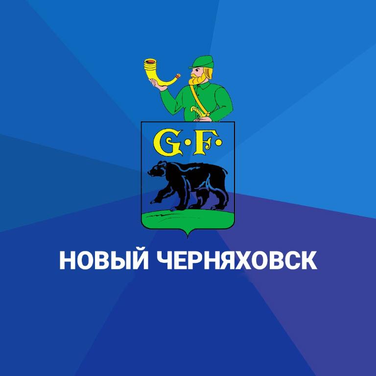 Новый Черняховск